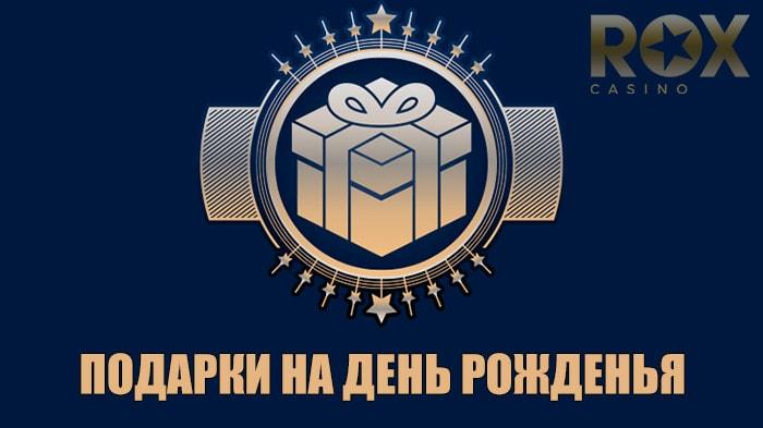Бонус Рокс казино на День Рожденья каждому игроку