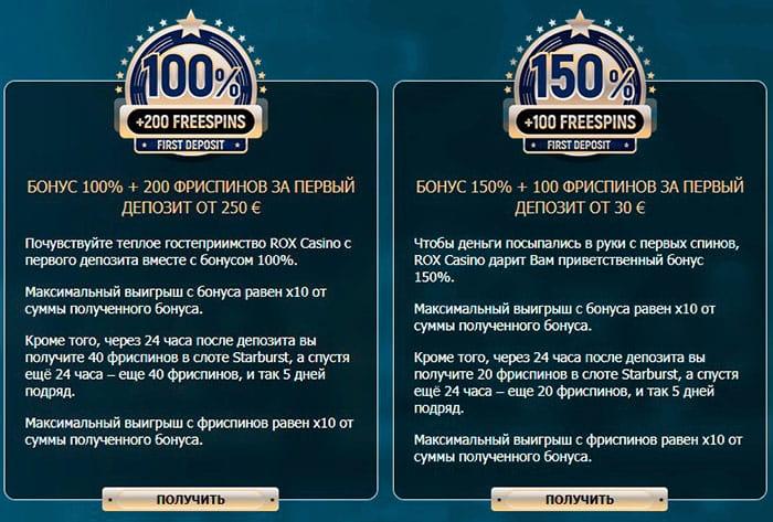 Приветственные бонус Рокс казино: выгодные подарки зарегистрированным игрокам