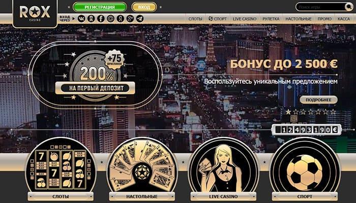 Рокс казино (Rox Casino) официальный сайт популярного онлайн казино