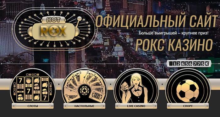 Рокс казино официальный сайт: лучший выбор для азартного отдыха