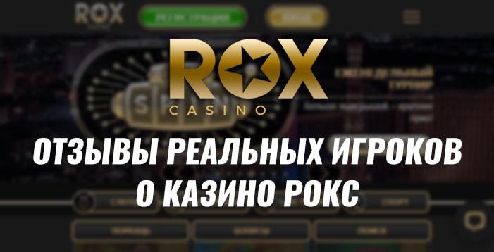 Рокс казино отзывы игроков о популярном казино