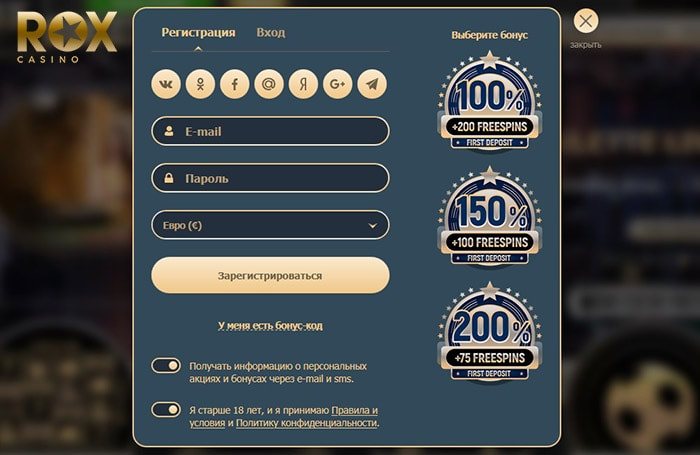 Рокс казино регистрация личного игрового аккаунта