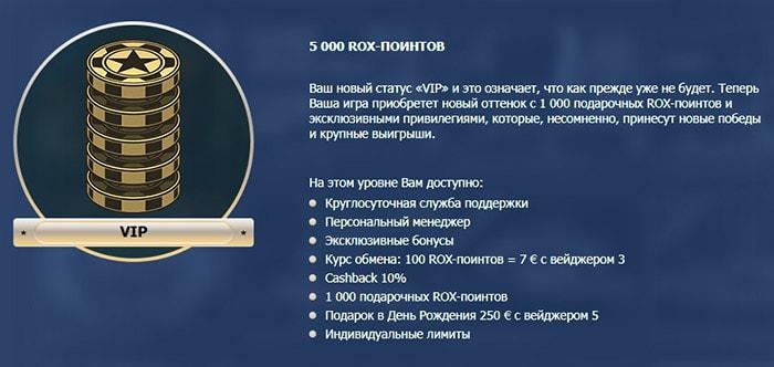 Бонусная программа Рокс казино: привилегии для VIP-игроков
