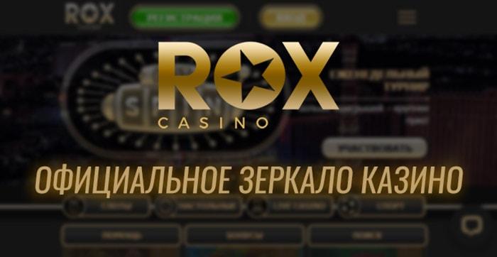 Рабочее зеркало Рокс казино: как быстро обойти блокировку казино